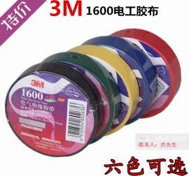**3M1600电工胶带 PVC电气绝缘胶带 无铅电工胶布 3M1600
