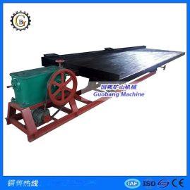 国邦供应6-S摇床 玻璃钢摇床 砂金选矿摇床 重力选矿摇床