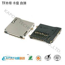 TF卡座push-push Micro sd卡座自弹式外焊microsd卡座TF记忆卡座