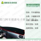 高科技能量汽车遮阳垫负离子等多种元素供应厂家
