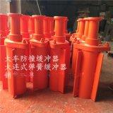 重型机械弹簧缓冲器 HT2型焊接碰块 合肥厂家