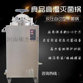 蒸汽灭菌器小型灭菌锅食品真空包装食用杀菌设备机