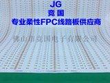 5B8C线路板 单面白面板灯软板 单色柔性电路板
