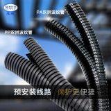 进口双层PP-42波纹管 开口式双拼阻燃聚丙烯