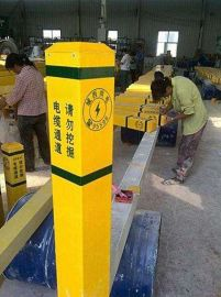 供应玻璃钢标志牌 安全警示标志牌质量佳 通讯桩