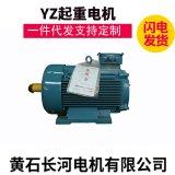 起重電機YZ160L-6/11KW低價促銷質保一年