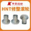 华菱超硬品牌HNT电镀金刚石滚轮和烧结金刚石HNT滚轮