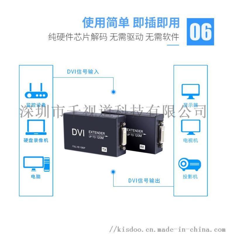 DVI延长器120米