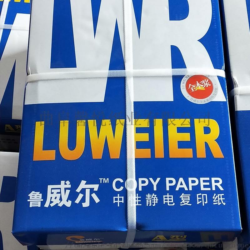 張北複印紙廠家直銷 全木漿a4紙  射列印紙