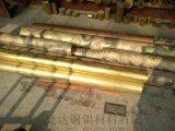 H59-1国标黄铜棒 大直径黄铜圆棒 六角黄铜棒