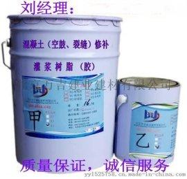 吉林永吉WJ-改性环氧树脂灌浆树脂胶直销