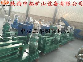 中拓 WGJ-250陕西工字钢冷弯机  厂家现货 预应力机械