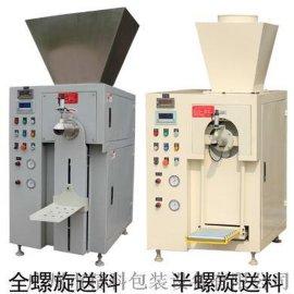 东莞粉体称重定量包装机,化工原料包装秤,厂家直销可定做