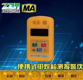 JCB4便携式煤矿井下用甲烷检测报警仪