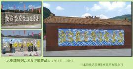 九龙壁浮雕壁画佳木斯墙体手绘18324548765