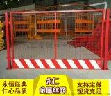 基坑护栏网基坑临边护栏护栏网