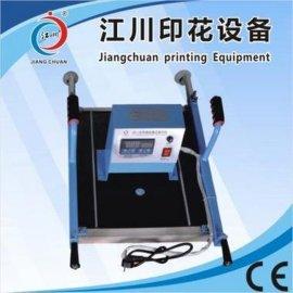 江川JC-1D印花厂专用手提台面拔印机