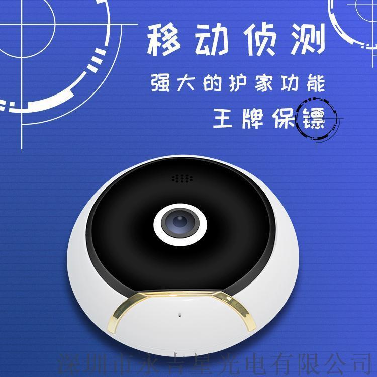 全景摄像头 无线远程监控摄像头 WiFi智能摄像头