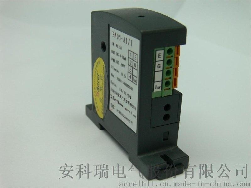 大电流电流传感器  BA50-AI/I 安科瑞厂家
