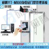 研腾YT-M100自动门身份证门禁系统 出租屋实名制系统