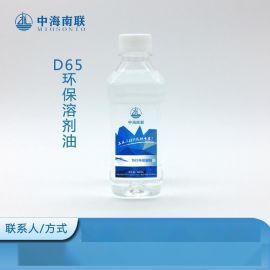 D65环保溶剂油**产品厂价供应上海地区厂家