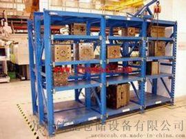 杭州储能仓储设备有限公模具货架,打造杭州货架**,咨询18051735468