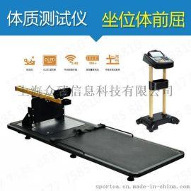 坐位体前屈测试仪 坐体前屈测量仪 体质测试仪器 可连手持终端机