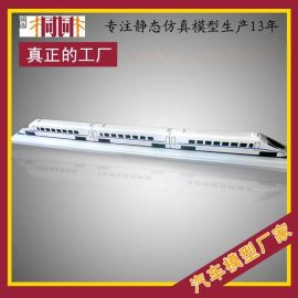 廠家定制靜態仿真合金汽車模型 和諧號火車模型
