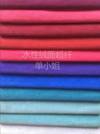 杭州超纤绒面革