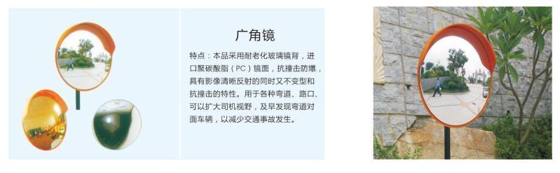 百川廣角鏡