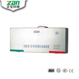 正安防爆 ZYJ(C)矿井压风(供水)自救装置