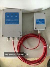 中阳JTW-LD-SF1001/85感温