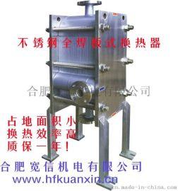 合肥宽信全焊式板式换热器