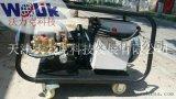 天津沃力克专业生产研发高压清洗机、管道高压疏通机