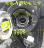 省油卡真的能给车子起到省油提升的作用吗