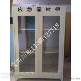 甘肅城鎮微型消防櫃消防防備櫃13783127718