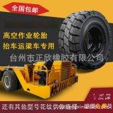 運樑機重型擡車輪胎335/65-15