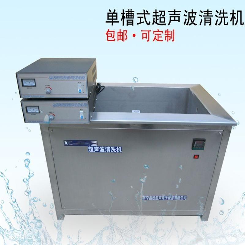 單槽式超聲波清洗機質量保證