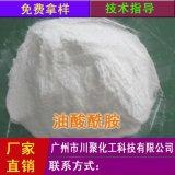 阿克苏油酸酰胺 薄膜开口剂 爽滑剂 植物油脂酰胺蜡