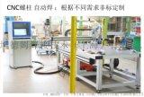 德国AS全自动螺柱焊机,CNC