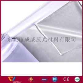 东莞工厂 **可冲孔0.5MM高亮反光弹力布 亮银双面反光条