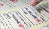 不幹膠印刷/彩色不幹膠/牛皮標籤/茶葉標籤/鐵盒標籤貼紙