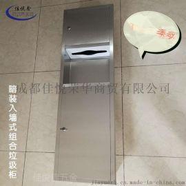 重庆不锈钢304擦手纸箱 一体组合嵌入擦手纸箱厂家