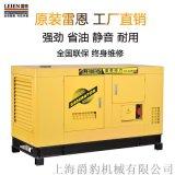 12KW超静音柴油发电机
