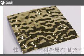 佛山名佳利冲花板加工厂家  专业生产水波纹压花板 彩色不锈钢玫瑰金冲压板