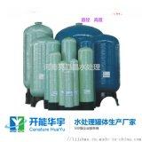 郑州供应玻璃钢软水罐 玻璃钢树脂罐1252软水罐
