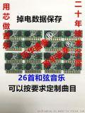 掉电保护门铃音乐芯片DH8026