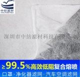 低阻高效熔喷 复合滤纸 空气净化器滤网材料 熔喷无纺布