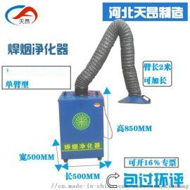 天昂焊烟机净化器单臂双臂烟雾净化器电焊烟雾收集器