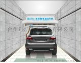 台州迅潔WH-1180 全自動洗車機 專業洗車設備